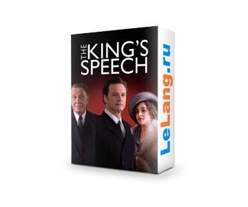 Король говорит на английском языке с субтитрами