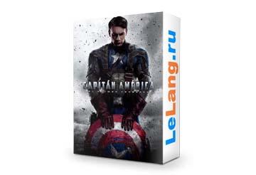 Первый мститель  Капитан Америка на английском языке с субтитрами