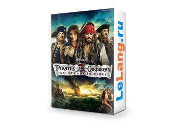 Пираты Карибского моря На странных берегах на английском языке с субтитрами
