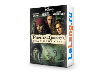 Пираты Карибского моря Сундук мертвеца на английском языке с субтитрами