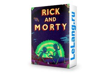 Рик и Морти на английском с субтитрами