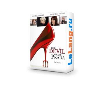 Дьявол носит Prada на английском языке с субтитрами
