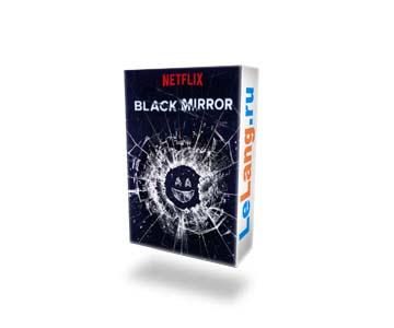Чёрное зеркало  на английском с субтитрами