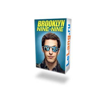 Бруклин 9-9 на английском с субтитрами